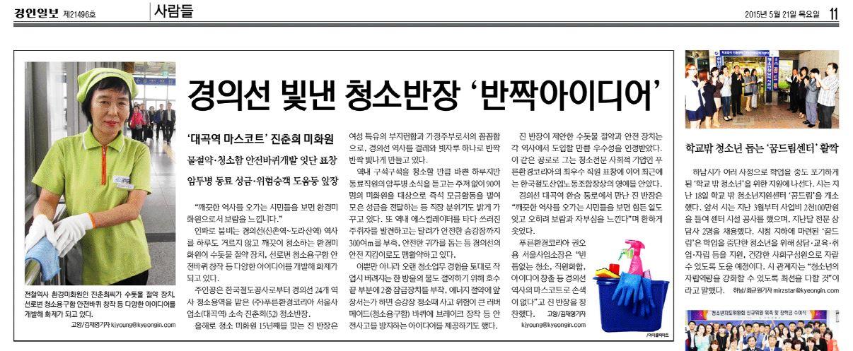 20150521-2 경인일보.JPG